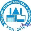 25.03.2016. Весенний строительный форум в Уфе