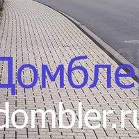 17.09.2016. В микрорайоне Нижегородка обустроили тротуары