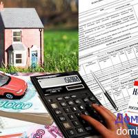 10.07.2016. Налог на имущество. Изменение в налогообложении.