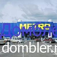 28.02.2017. «МЕТРО Кэш энд Кэрри» планирует построить в Башкирии еще один гипермаркет