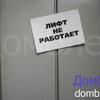 26.04.2017. В России за пять лет хотят заменить 27 тысяч лифтов