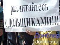 25.07.2014. Обманутые дольщики