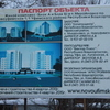 10.01.2015. ЖК Новоуфимский (Затон)