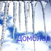 11.03.2016. В Стерлитамаке ледяная глыба упала на голову трехлетней девочке